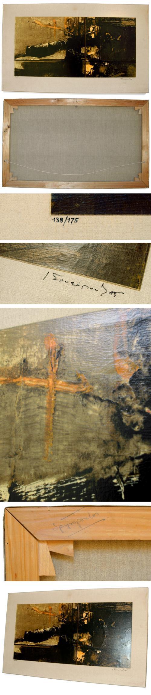 Jannis Spyropoulos - Siebdruck auf Leinwand, signiert, 1978. kopen? Bied vanaf 1200!